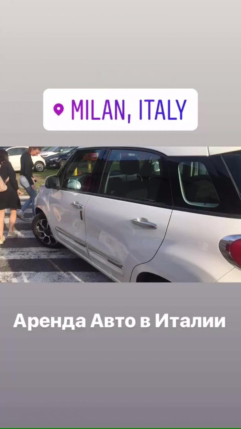 Аренда Авто в Милане