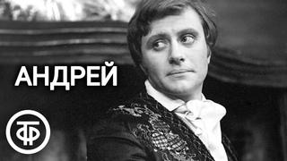 Андрей. Фильм-монография о народном артисте РСФСР Андрее Миронове (1991)