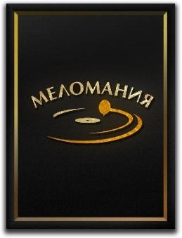 Пластинки мелодия цена Новосибирск
