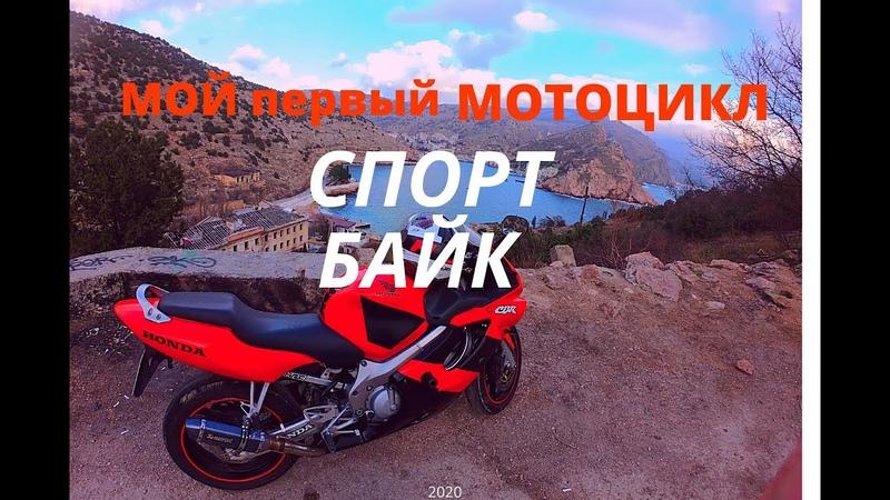 МОЙ ПЕРВЫЙ МОТОЦИКЛ HONDA CBR 600 F4i