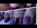 Коррекция гель- лак после другого мастера. Укрепление ногтей акрилом и наращивание ногтя.