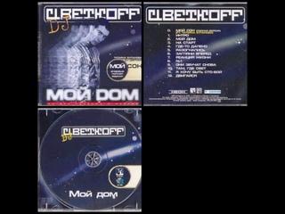 DJ-Цветкoff - Мой Дом (2000)
