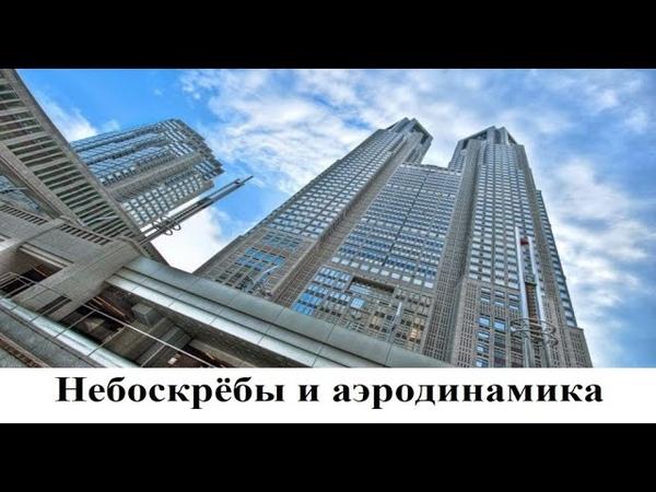 Архитектурный комфорт небоскрёбов и аэродинамика