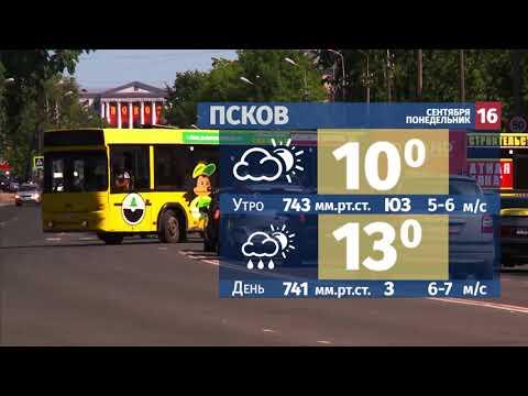 Прогноз погоды / на 16 сентября 2019 года