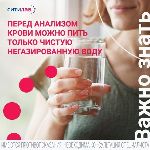 Анализом можно ли крови чай перед пить ушах стреляет и в голове давит в