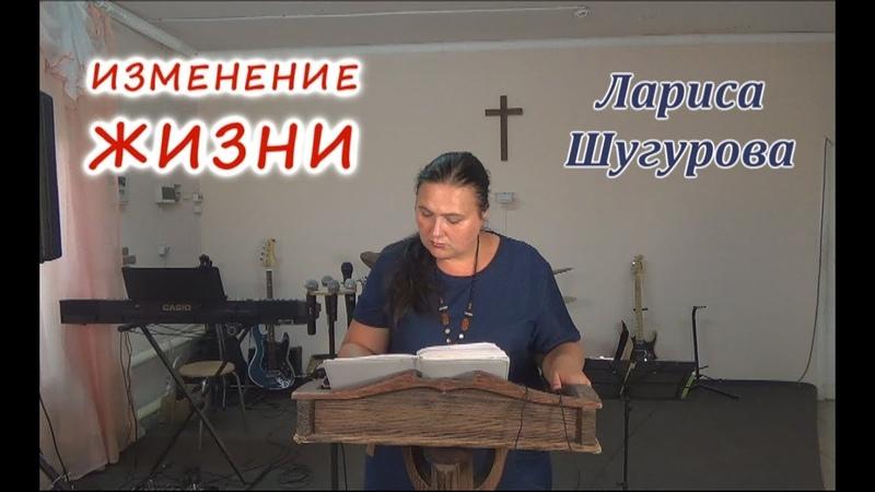 Изменение жизни. Лариса Шугурова. Церковь Живое слово г. Кузнецк