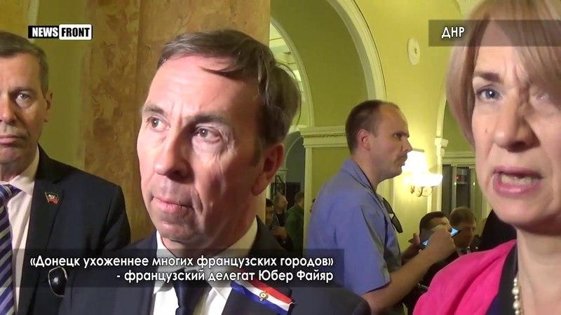 Донецк ухоженнее многих французских городов, - французский делегат Юбер Файяр