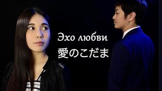 Ichigo Tanuki и Тацуо Ёкояма - Эхо любви (Анна Герман) 菅原奈月&横山達夫 - 愛のこだま