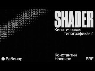 Константин Новиков / Кинетическая типографика ч.1 // собираем шейдер в Ае на базе sampleImage