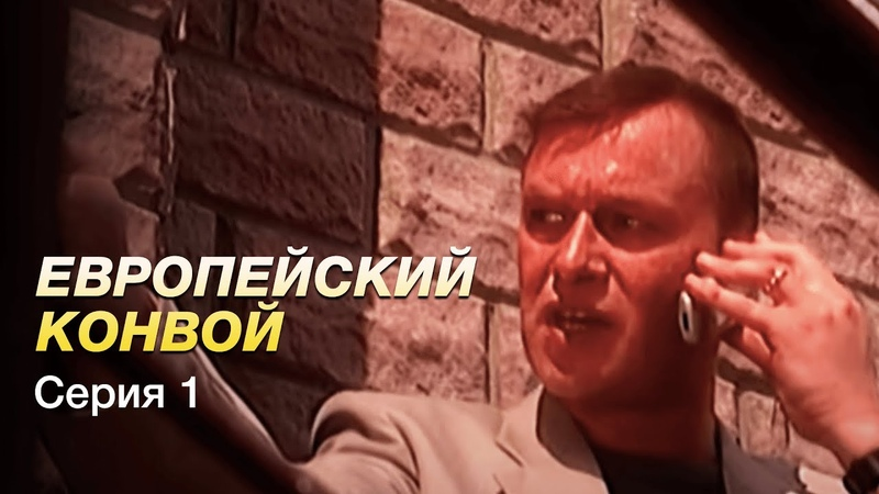 ЕВРОПЕЙСКИЙ КОНВОЙ Серия 1 БОЕВИК Захватывающий Сериал