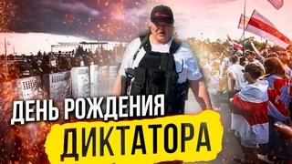 Белорусы вышли, чтобы отправить Лукашенко на пенсию