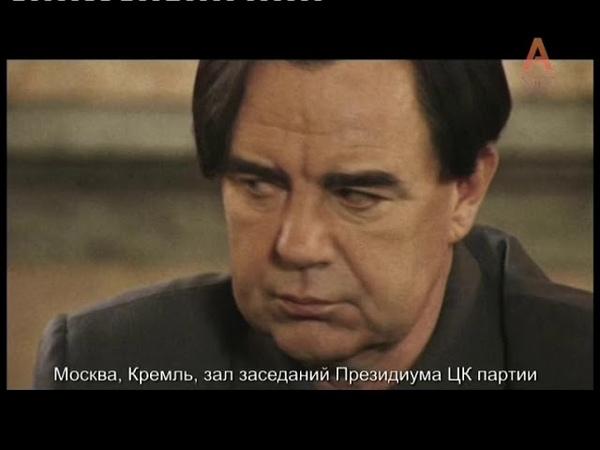 02 Берия Проигрыш Арест