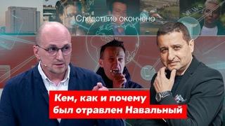 ⚡️Следствие окончено. Я знаю всё | Чем, как и почему был отравлен Навальный | Эксклюзив | СК