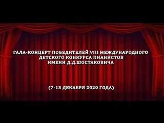 VIII Международный детский конкурс пианистов им. Д.Д. Шостаковича