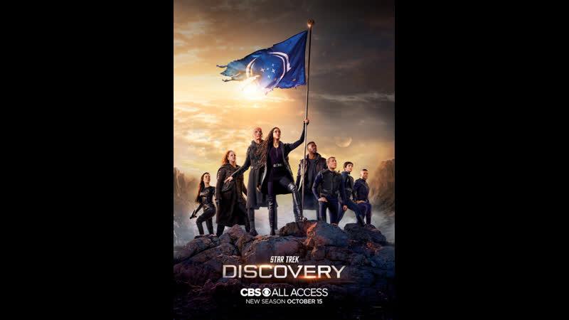 Звёздный путь Дискавери 13 серия 3 сезона