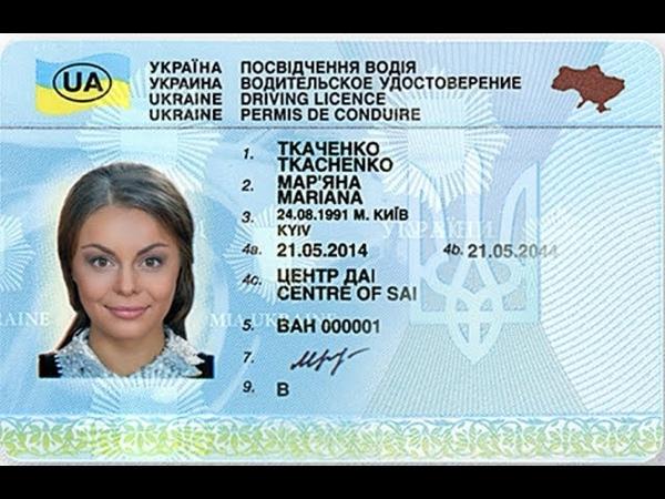 Доступні міжнародні права водія - для чого і як отримати