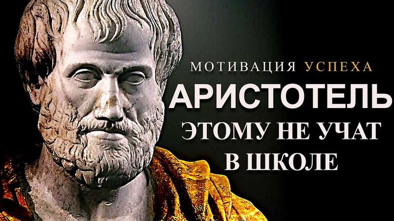 АРИСТОТЕЛЬ Философия Великие цитаты которые ДОЛЖЕН ЗНАТЬ КАЖДЫЙ