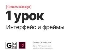 Granich InDesign. 1 урок. Интерфейс и фреймы