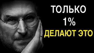 Стив Джобс | Величайшая РЕЧЬ Которая Взорвала Интернет