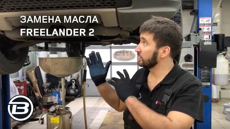 Замена масла на Freelander 2 с двигателем 3,2L Petrol | Ойл сервис | Сервис Ленд Ровер Бразерс
