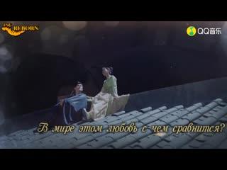 Fsg Reborn OST Легенда о двух сёстрах в смутные времена - Одинокое сердце