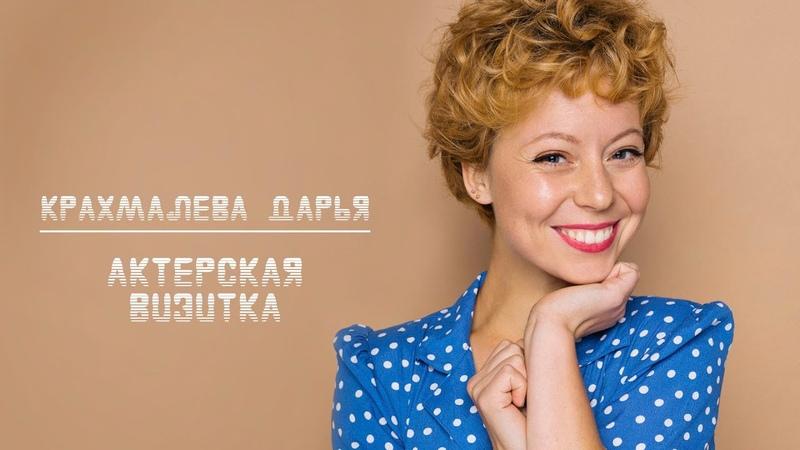 Крахмалева Дарья Актерская визитка