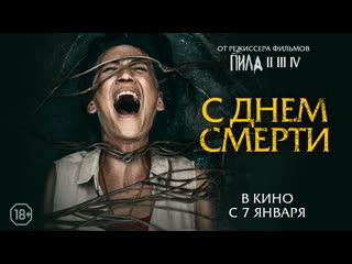 С днем смерти - В кино с 7 января