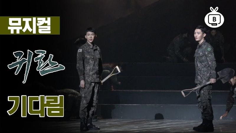 [1열중앙석] 뮤지컬 '귀환' 기다림 - 조권, 윤지성 외