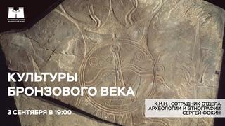 Культуры бронзового века. Стрим с археологом