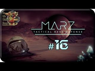 MarZ: Tactical Base Defense[#16] - Ничья земля (Прохождение на русском(Без комментариев))