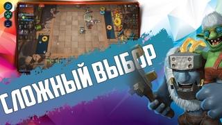 СЛОЖНЫЙ ВЫБОР - ИГРАТЬ НА ЗВЕРЕ ИЛИ ИНСЕКТОИДЕ С КИРАМИ! Auto Chess Mobile   PC   PS4   S11