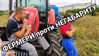 ФЕРМЕРИ проти петиції на НЕГАБАРИТ сільгосптехніки!!! Навіщо транспортний збір у ціні палива?