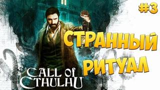 СТРАННЫЙ РИТУАЛ ( Call of Cthulhu ) ♦Прохождение♦ #3