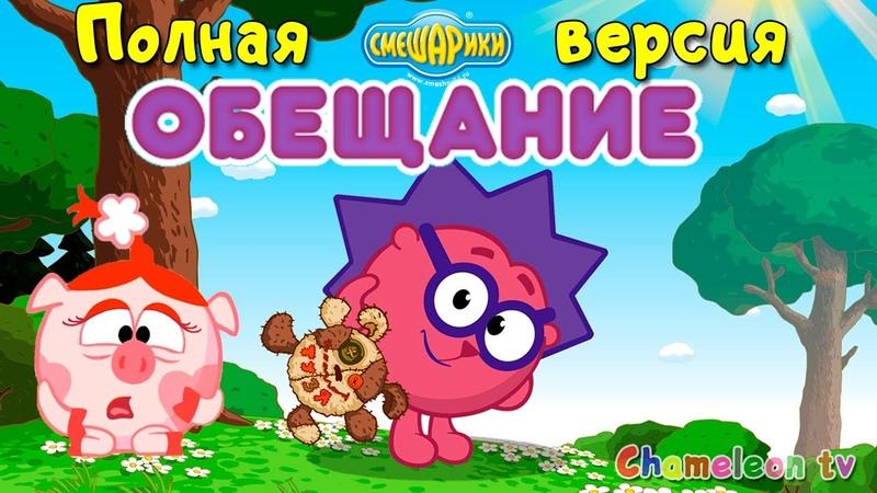 Смешарики ОБЕЩАНИЕ Ежика игра мультик для детей Полная версия прохождение игры Смешарики