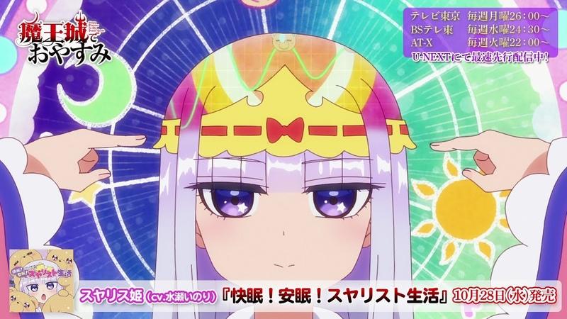 TVアニメ 魔王城でおやすみ ノンクレジットオープニング映像『快眠 652