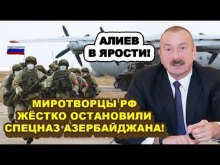 Шойгу срочно вылетел на рaзбopки! Российские миротворцы ЖECTKО ОСТАНОВИЛИ азербайджанский спецназ