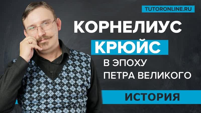 Корнелиус Крюйс в эпоху Петра Великого История TutorOnline