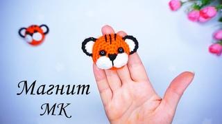 Магнит тигренок крючком /символ 2022 года/ год тигра.Crochet tiger /amigurumi .Ольга Гаркуша вязание