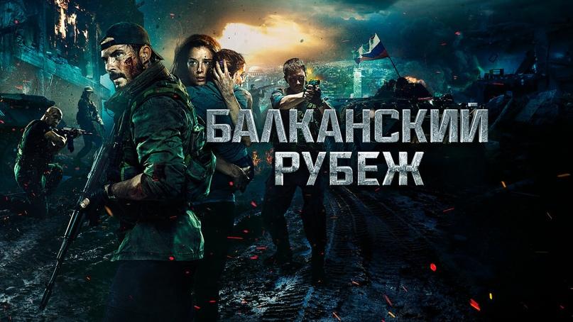 Фильм «Балканский рубеж» претендент на кинопремию «Золотой Орел»