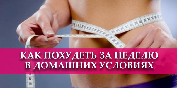 редуслим похудение или похудание