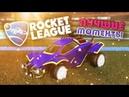 Rocket League-весёлые голы, смешные моменты