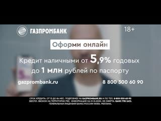 Кредит наличными в Газпромбанке от 5,9% годовых