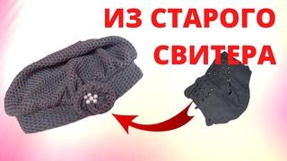 Шьем из старого свитера.Когда новая шапка лучше чем старый свитер.  Переделкой очень довольна