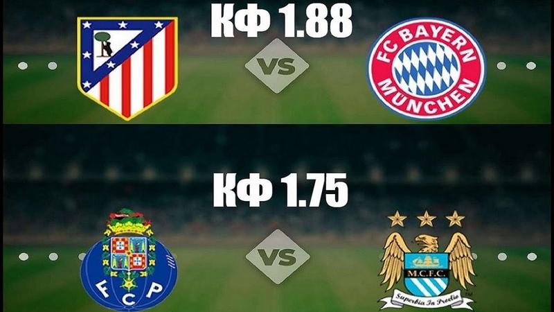 Прогнозы на Лигу Чемпионов Атлетико Бавария Раш Порту Манчестер Сити Рова