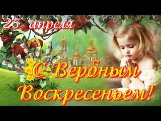 С Вербным Воскресеньем  Красивое видео поздравление  Лучшая видео открытка