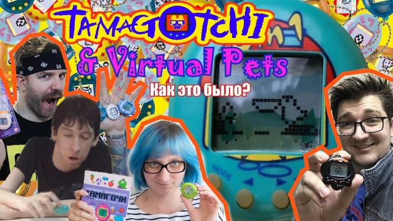 Tamagotchi Тамагочи Как это было Виртуальные питомцы Virtual Pets нашего детства