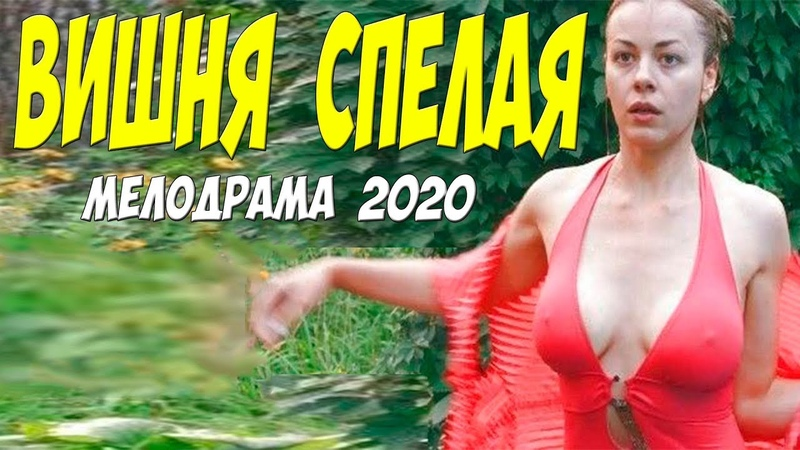 Этот фильм долго ждали зрители ВИШНЯ СПЕЛАЯ Русские мелодрамы 2020 новинки HD 1080P смотреть онлайн без регистрации