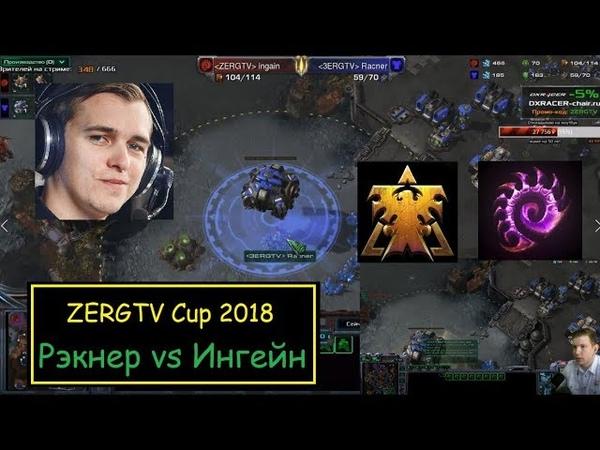ZERGTV Cup 2018   Racner vs Ingain (TvZ) - Комментирует Зерг [15.07.2018]