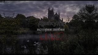 Клуб романтики /Трейлер: ДРАКУЛА: ИСТОРИЯ ЛЮБВИ