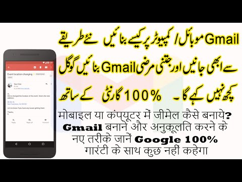 Gmail id kaise banaye email account kaise banaye how to create gmail account